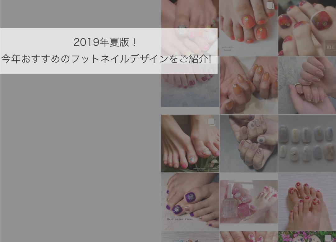 「2019年夏版!今年おすすめのフットネイルデザインをご紹介!」のアイキャッチ画像