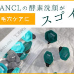 FANCLファンケルの酵素洗顔の効果がスゴイ!毛穴ケアにおすすめ神アイテム