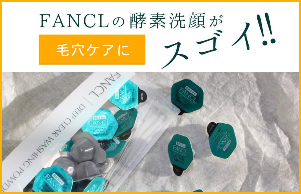 「FANCLファンケルの酵素洗顔の効果がスゴイ!毛穴ケアにおすすめ神アイテム」のアイキャッチ画像