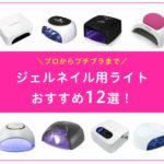 【プロ用からプチプラまで12選】最新のジェルネイルUV/LEDライトのおすすめ完全ガイド!初心者にも◎
