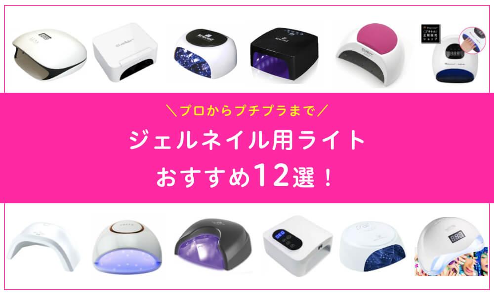 「【プロ用からプチプラまで12選】最新のジェルネイルUV/LEDライトのおすすめ完全ガイド!初心者にも◎」のアイキャッチ画像