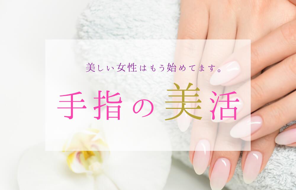 「爪に必要な栄養は?爪が綺麗になる保湿オイルや爪育サプリもご紹介!」のアイキャッチ画像