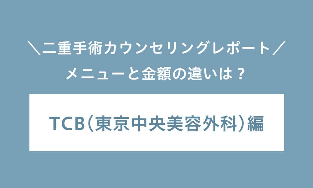 「【本音口コミ】TCB(東京中央美容外科)で二重埋没法のカウンセリングしてみた!メニューの違いやお得に整形するには?」のアイキャッチ画像