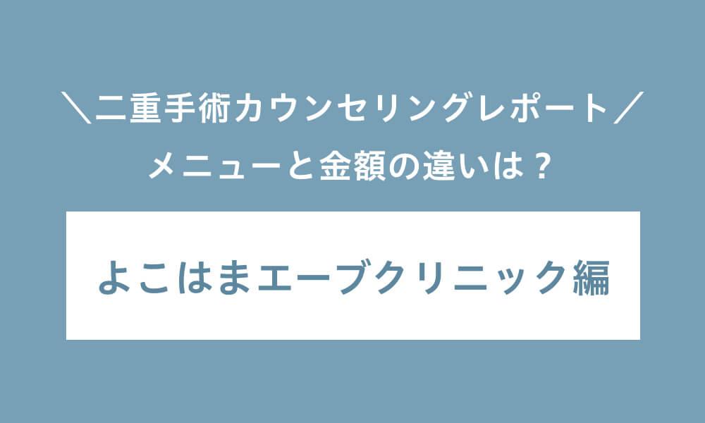 「【本音口コミ】よこはまエーブクリニックで二重埋没法のカウンセリングしてみた!メニューの違いやお得に整形するには?」のアイキャッチ画像